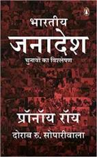 Bhartiya Janadesh: Chunavo ka Vishleshan (Hindi)