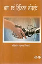 Bhasha evam Digital Loktantra (Hindi)