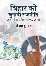 Bihar Ki Chunavi Rajniti: Jati Varg Ka Samikaran (…