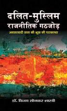Dalit-Muslim Rajneetik Gathjod (Hindi)
