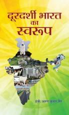Doordarshi Bharat Ka Swaroop (Hindi)