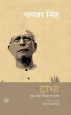 Dwabha: Bisre-Bikhre Vyakhan evam Aalekh (Hindi)