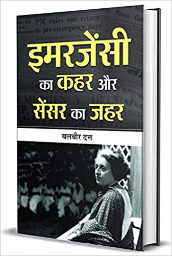 Emergency ka Kahar aur Censor ka Zahar (Hindi)