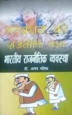 Gathbandhan ki Rajniti tatha Bhartiya Rajnitik Vya…