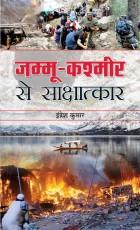 Jammu-Kashmir Se Sakshatkar (Hindi)