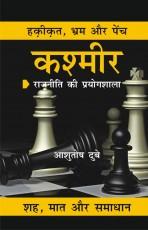 Kashmir: Rajniti ki Prayogshala (Hindi)