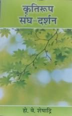 Krutiroop Sangh Darshan (Hindi) Reprint 8th  Editi…