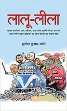 Lalu-Leela: Khokha Companyio, Daan, Vasiyat, Power…