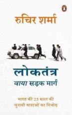 Loktantra via Sadak Marg (Hindi)