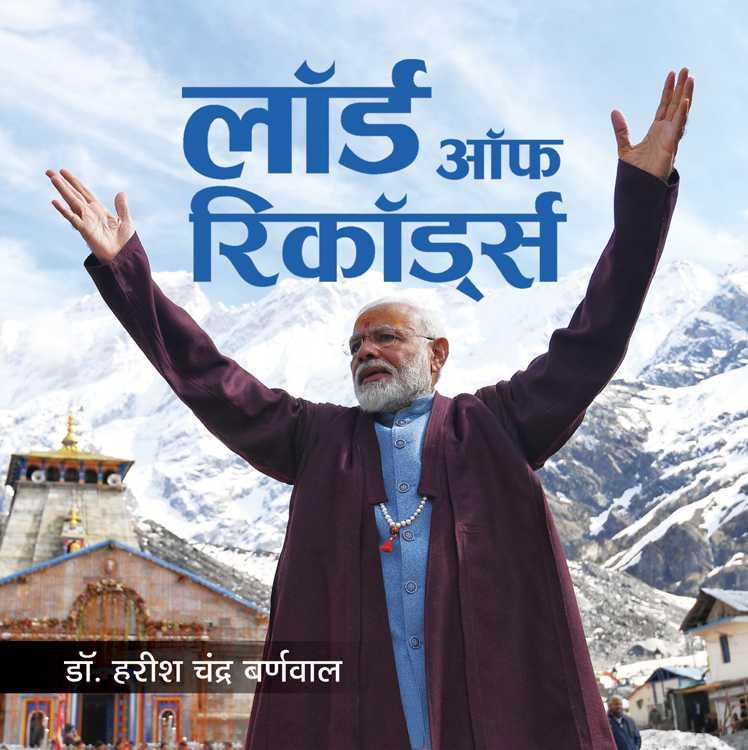 Lord of Records (Hindi)