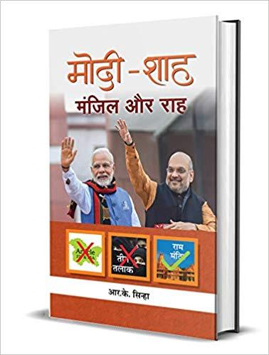 Modi-Shah: Manzil aur Raah (Hindi)