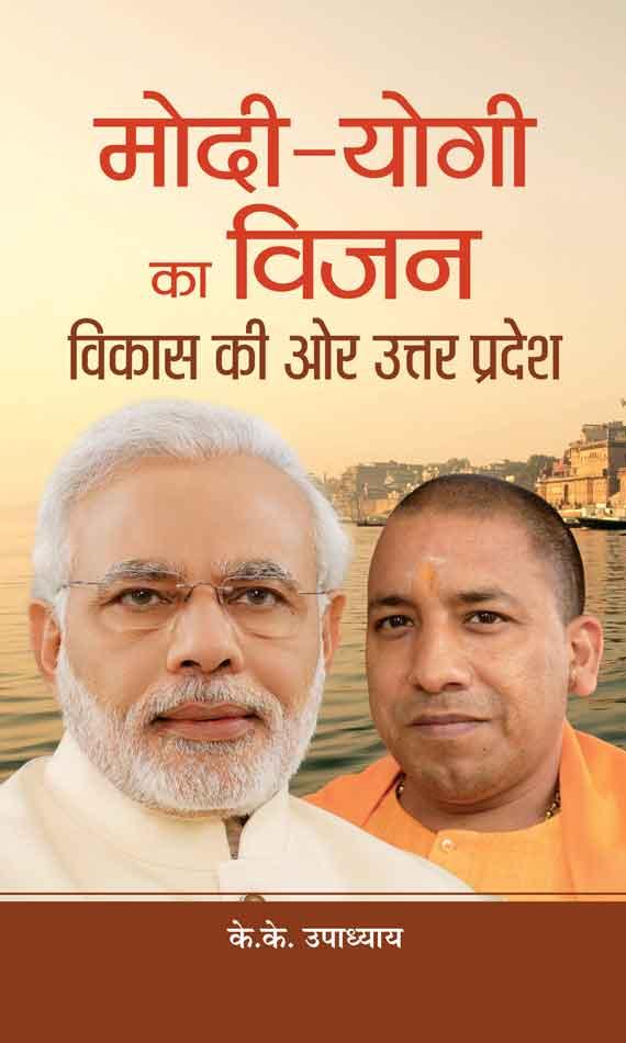 Modi-Yogi Ka Vision: Vikas Ki or Uttar Pradesh (Hi…