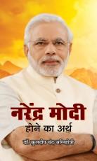 Narendra Modi Hone Ka Arth (Hindi)