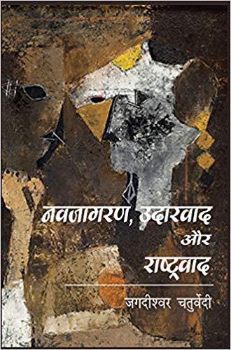Navjagran Udarvad aur Rashtravad (Hindi)