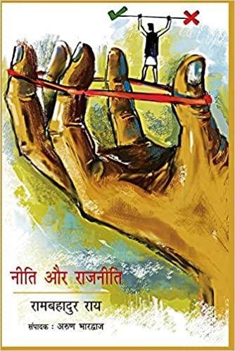 Niti aur Rajniti (Hindi) Hardback