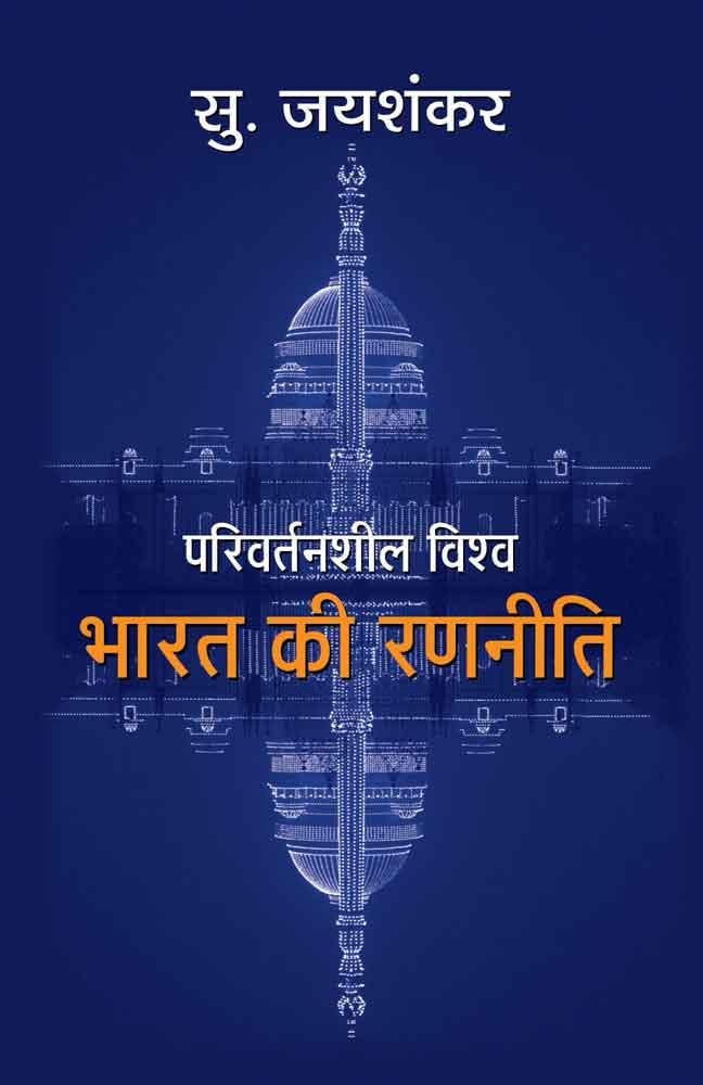 Parivartansheel Vishwa: Bharat Ki Ranneeti (Hindi)…