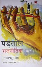 Partal Rajnitik (Hindi)