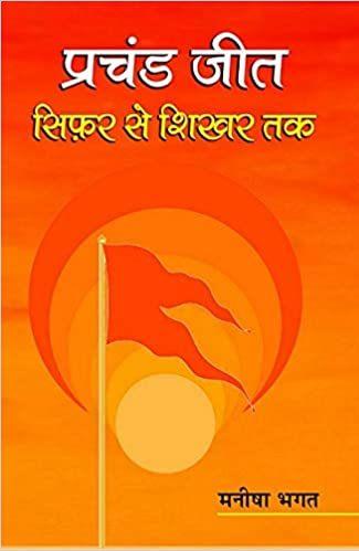 Prachand Jeet: Sifar Se Shikhar Tak (Hindi) (Hardb…