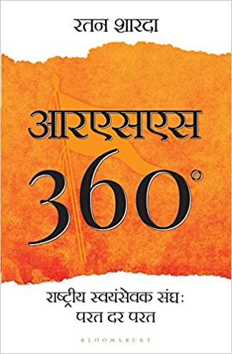 RSS 360 Rashtriya Swayamsevak Sangh: Parat Dar Par…