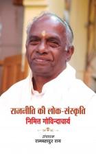 Rajneeti Ki Lok-Sanskriti (Hindi)