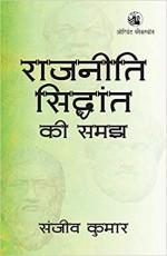 Rajniti Siddhant ki Samajh (Hindi)
