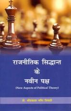 Rajnitik Siddhant Ke Navin Paksha (Hindi)