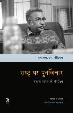 Rashtr Par Punarvichaar: Dakshin Bharat Ke Paripre…