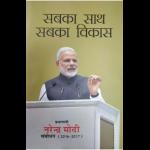 Sabka Saath Sabka Vikas: Prime Minister Narendra M…