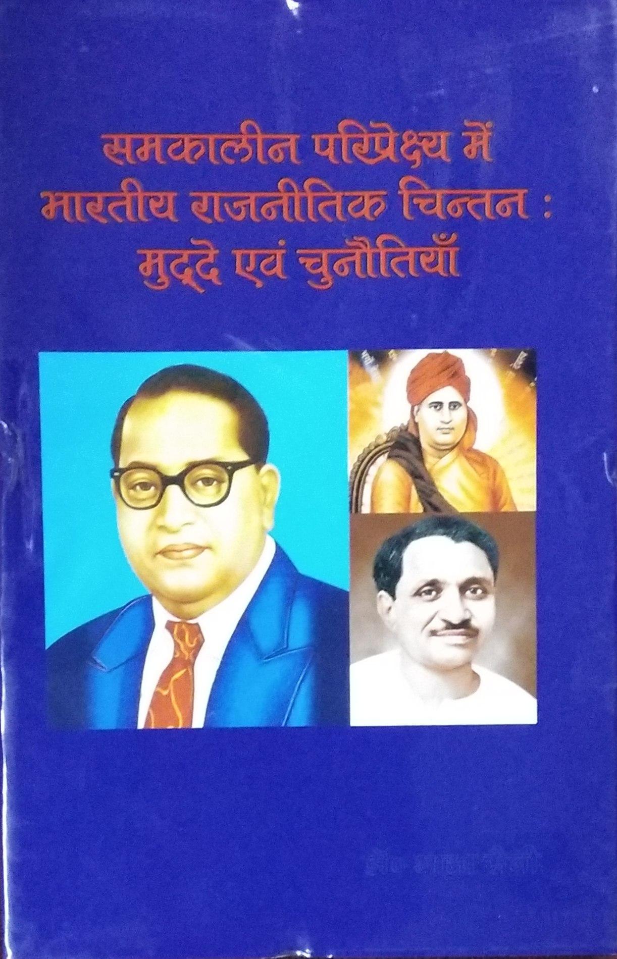 Samkaleen Paripreshey me Bharatiya Rajnitik Chinta…