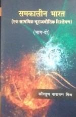 Samkalin Bharat: Ek Samyik Bhurajnitik Vishleshan …