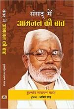 Sansad Mein Aamjan ki Baat (Hindi)