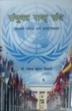 Sanyukt Rashtra Sangh: Badalte Sandarb evam Prasan…