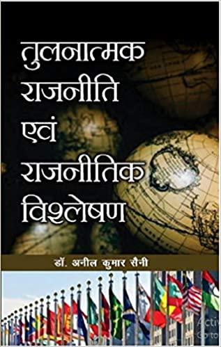 Tulnatmak Rajniti evam Rajnitik Vishleshan (Hindi)