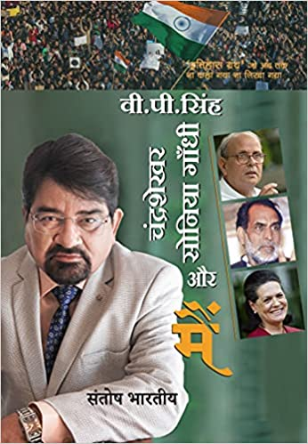 V P Singh, Chandrashekhar, Sonia Gandhi aur Mai (H…