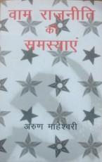 Vaam Rajneeti ki Samsyaye (Hindi)