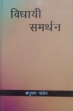 Vidhayi Smarthan (Hindi)