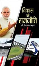 Vikas Ki Rajneeti (Hindi)