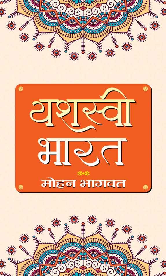 Yashasvi Bharat (Hindi) Hardback