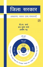ZILA SARKAR (District Governance) Hindi