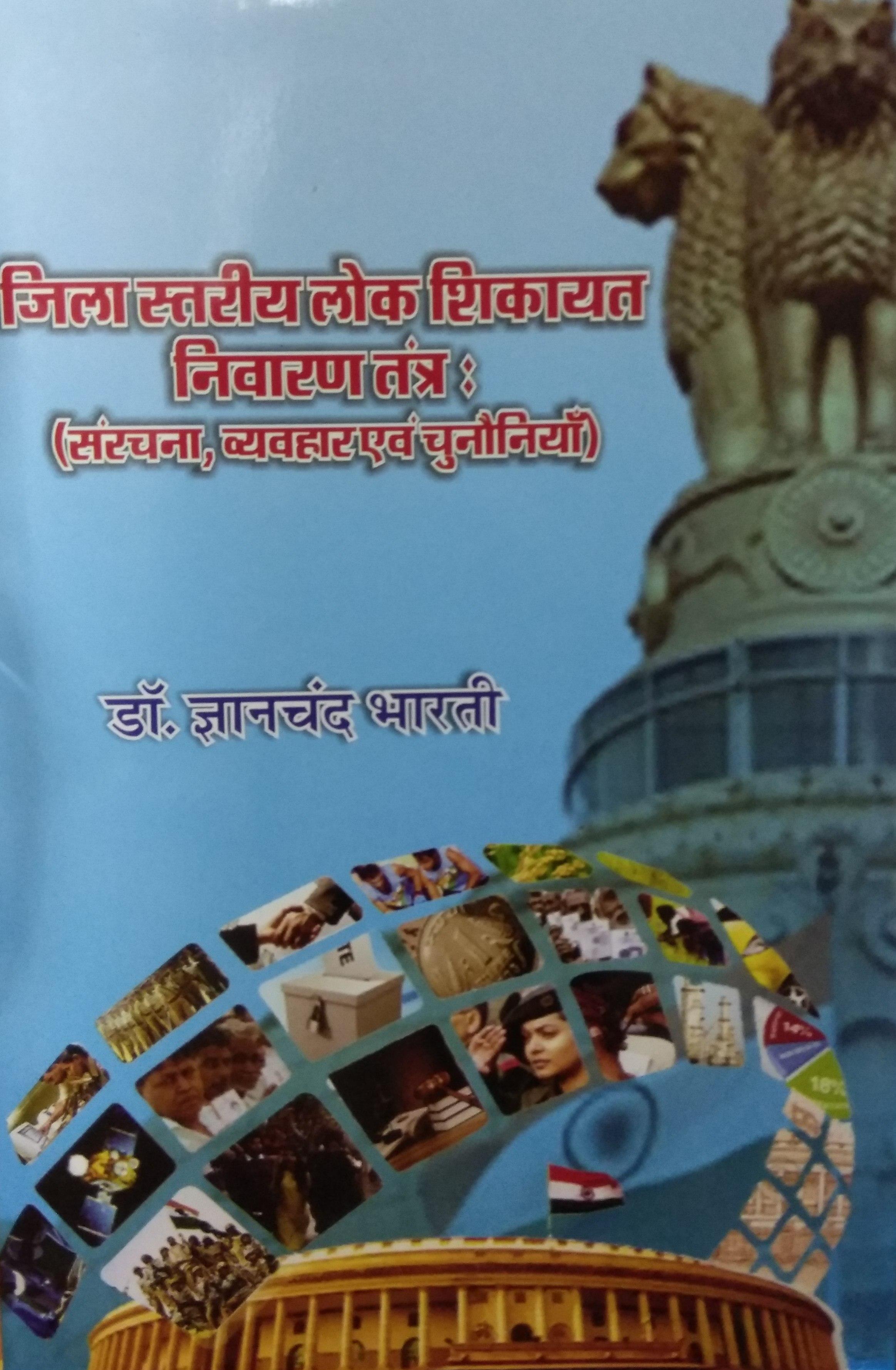 Zila Stariya Lok Shikayat Nivaran Tantra (Sarachan…