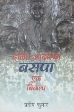 Dalit Andolan: Baspa ek Vikalp (Hindi)
