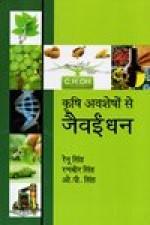 Krishi Avshesho Sae Jaivindhan (Hindi)