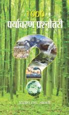 1000 Paryavaran Prashnottari (Hindi)