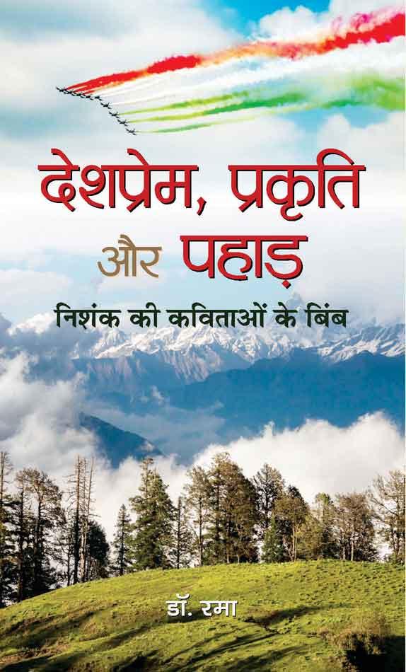 Deshprem, Prakriti aur Pahad: Nishank ki Kavitao k…