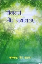 Jaindharm aur Paryavaran (Hindi) (Second Edition)