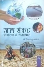 Jal Sankat: Samasya va samadhan (Hindi)