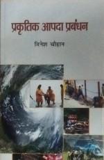 Prakritik Aapda Prabandhan (Hindi)