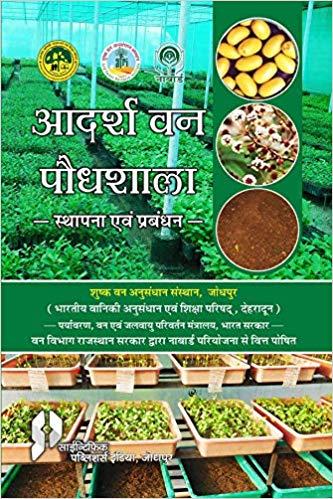 Aadarsh Van Podhshala Sthapana evam Prabandhan (Hi…