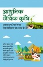 Aadhunik Jaivik Krishi: Jalvayu Parivartan Evam Ja…