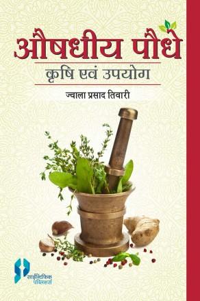 Aushdhiya Podhe: Krishi evam Upyog (Hindi)